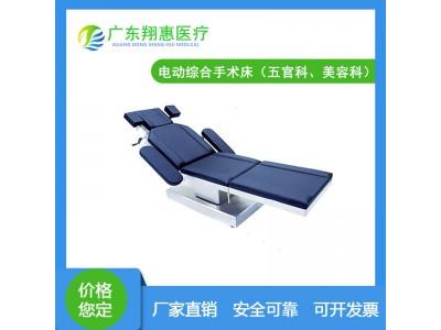 电动综合手术台/电动液压手术床/全科五功能/平移四功能/普通三功能