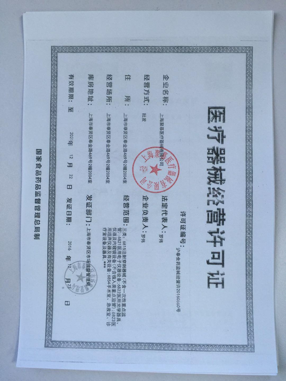 生产经营许可证