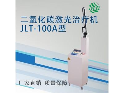 二氧化碳激光治疗机