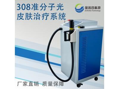 紫外光准分子治疗仪