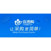 重庆医惠购在线批发医疗器械有限公司
