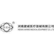 河南健威医疗器械有限公司