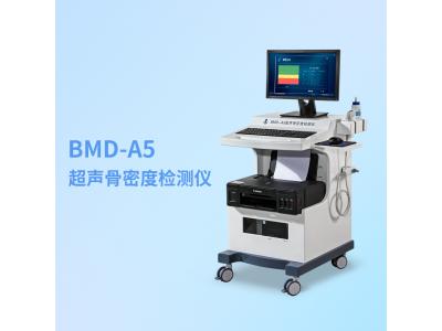 超声骨密度检测仪BMD-A5