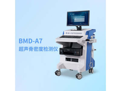超声骨密度检测仪BMD-A7