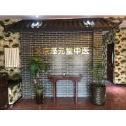 北京顺昌盛世医药信息咨询有限公司泽元堂中医诊所