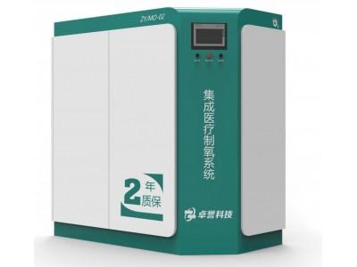 卓誉一体式分子筛小型医用制氧机(ZY/MO-02)