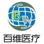 徐州市百维医疗设备有限公司