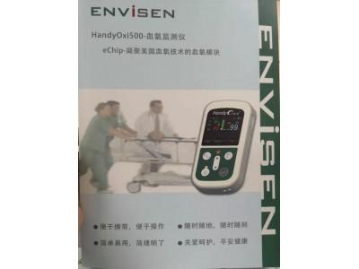 脉搏血氧仪