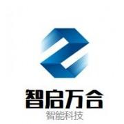 深圳市智启万合智能科技有限公司