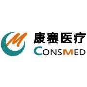 江苏康赛医疗器械科技有限公司