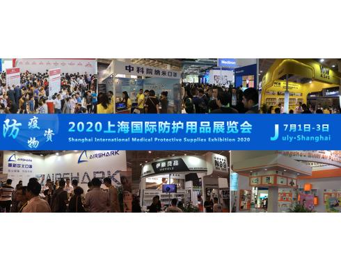 2020上海国际医用防护用品展览会暨防疫物资采购大会