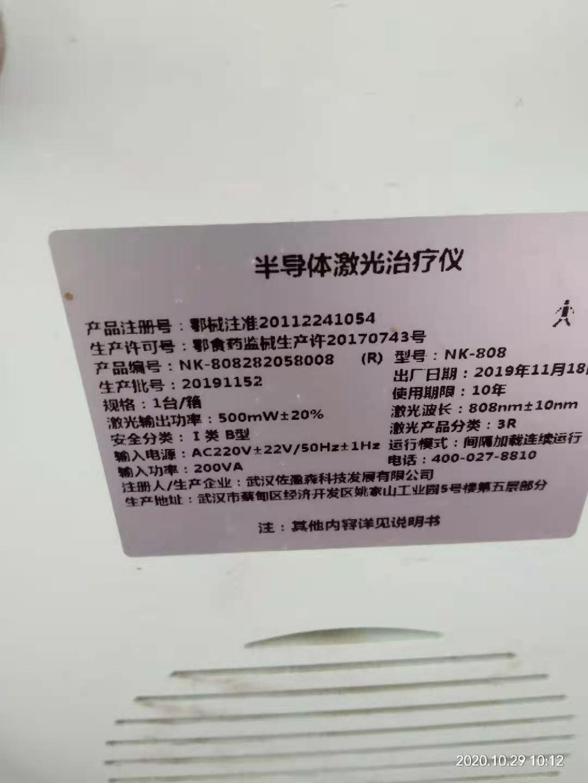 求购:半导体激光治疗仪