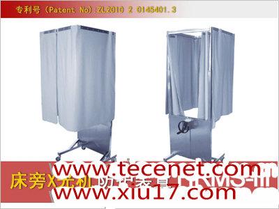 移动式床旁X射线防护装置