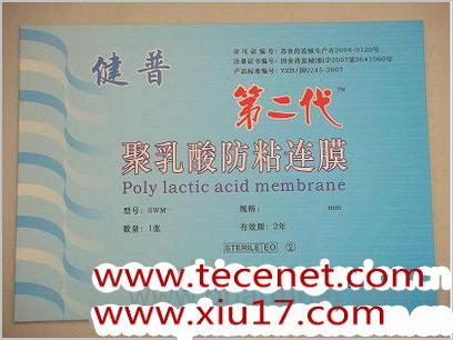 聚乳酸防粘连膜(健普)