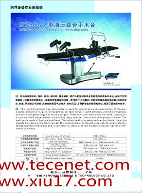 HW503-2型液压综合手术台