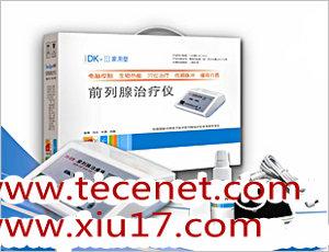 DK型前列腺治疗仪