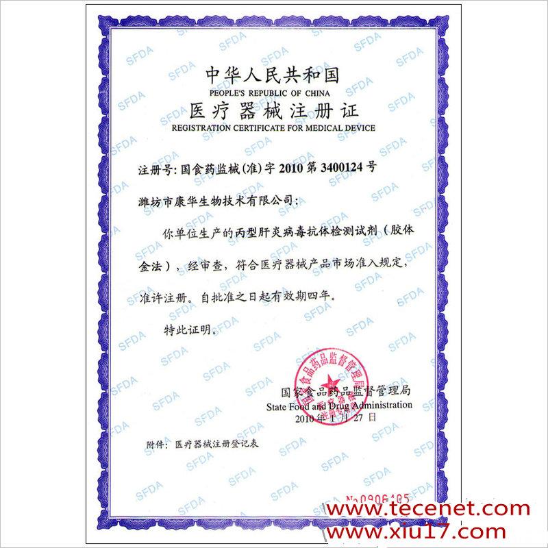 丙型肝炎病毒抗体检测试剂(胶体金法)