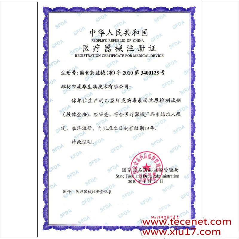 乙型肝炎病毒表面抗原检测试剂(胶体金法)