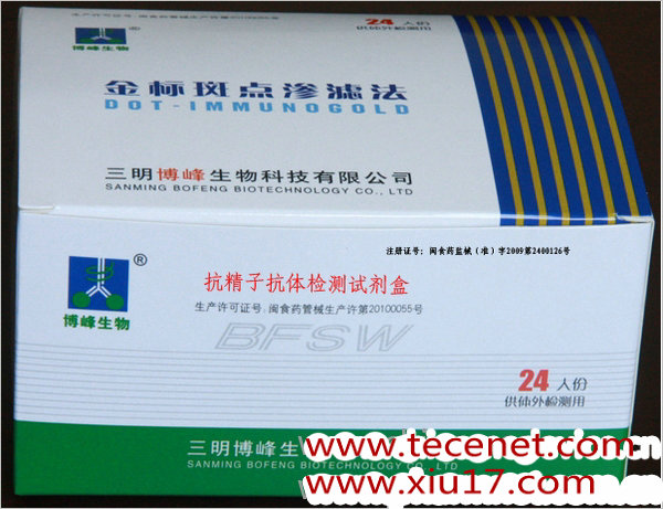 抗精子抗体检测试剂盒(胶体金法)