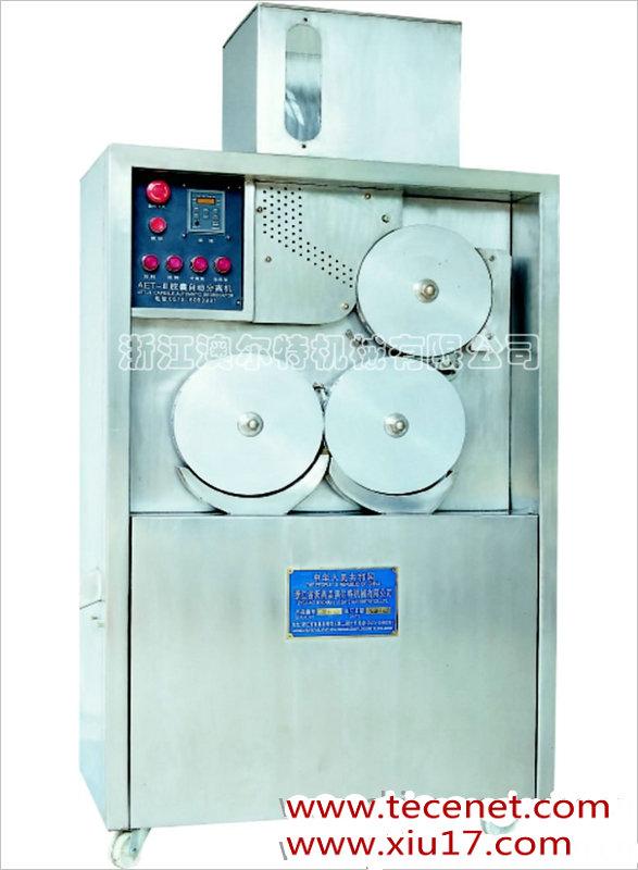 AET型胶囊自动分离机