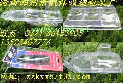 供应三门峡塑料包装平顶山塑料包装洛阳塑料包装吸塑包装