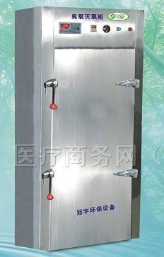 供应臭氧灭菌柜消毒柜工作服消毒柜