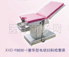 供应豪华型电动妇科检查床XHD803C-1