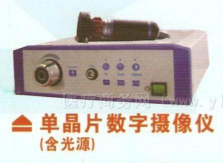 供应单晶片数字摄像仪含光源