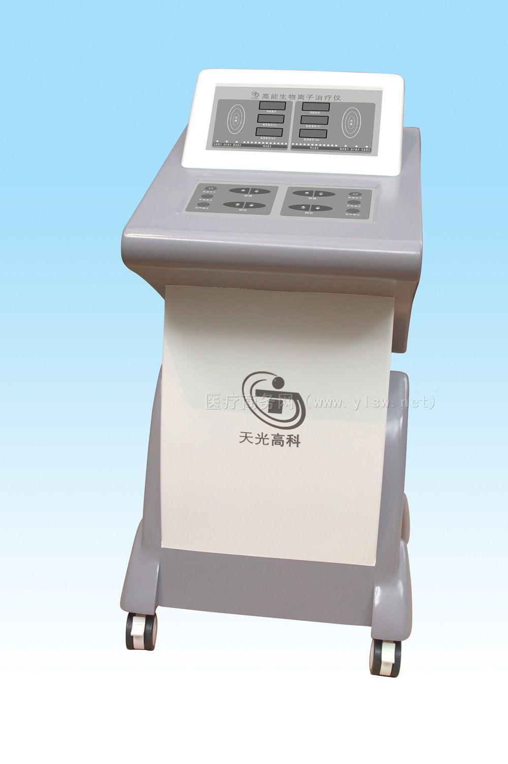 供应高能生物离子治疗仪LZKF-1型