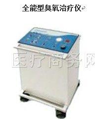 供应臭氧疼痛治疗仪