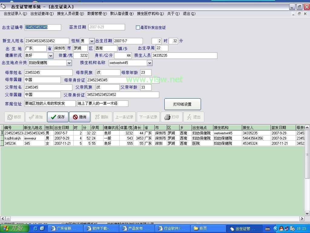 供应赛毅龙医院信息管理软件