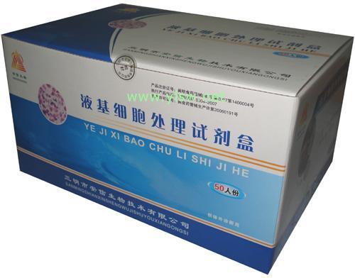 供应液基细胞学TCT诊断试剂