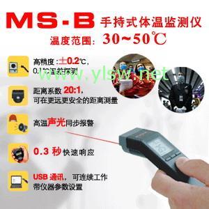 供应手持式体温监测仪--红外体温计--红外体温测量仪--红外体温排查仪