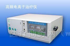 供应高频电离子治疗仪
