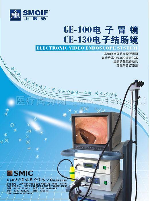 供应上海医光电子胃镜电子结肠镜