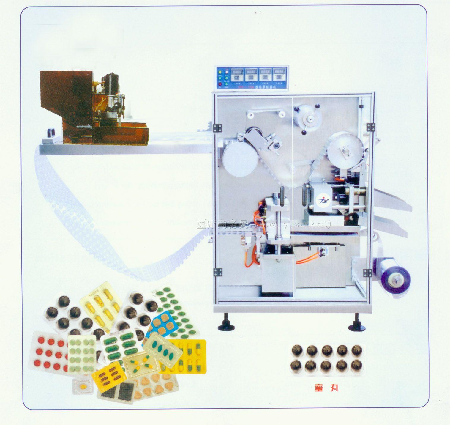 供应大蜜丸铝塑泡罩包装机、药品包装机、泡罩包装机、铝塑泡罩包装机