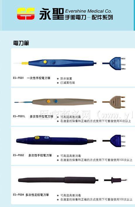供应电刀笔