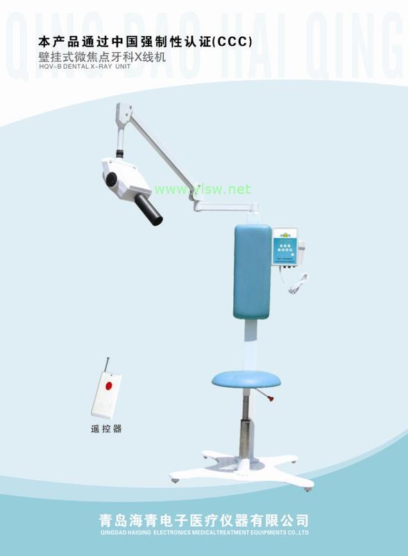 【厂家】供应牙科x射线机