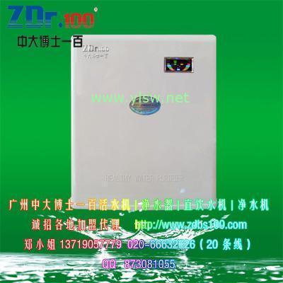 供应纯水机纯净水中大博士一百BS666-R弱碱性活化净水机