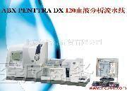 供应血球仪 ABX PENTRA DX 120 ABX