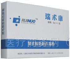 供应聚乳酸防粘连凝胶瑞术康