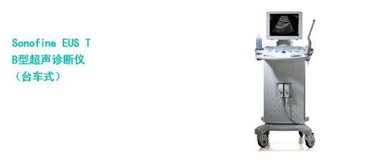 供应B型超声诊断仪台车式