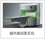 供应磁共振成像系统