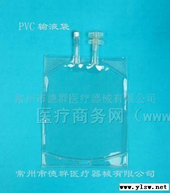 供应PVC输液袋