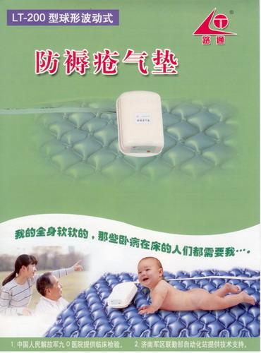 供应球形波动式防褥疮气垫