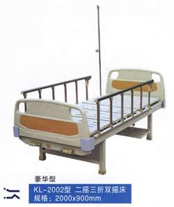 供应二摇三折双摇床KL-2002型