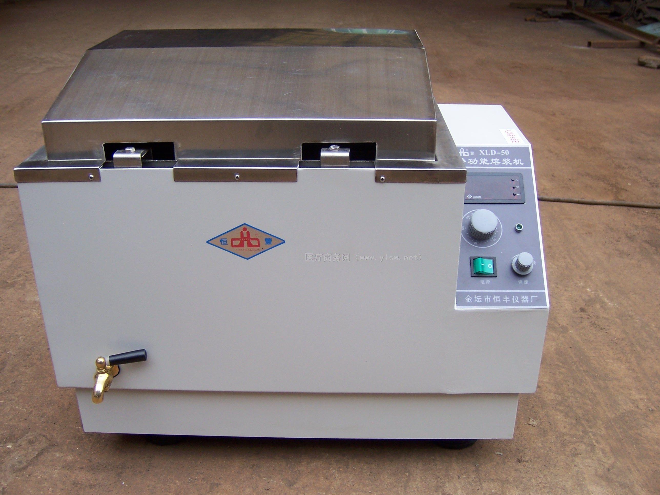 供应血液溶浆机