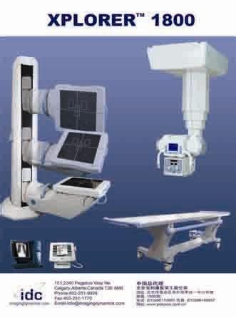 供应数字直接X线摄影系统 Xplorer 1800