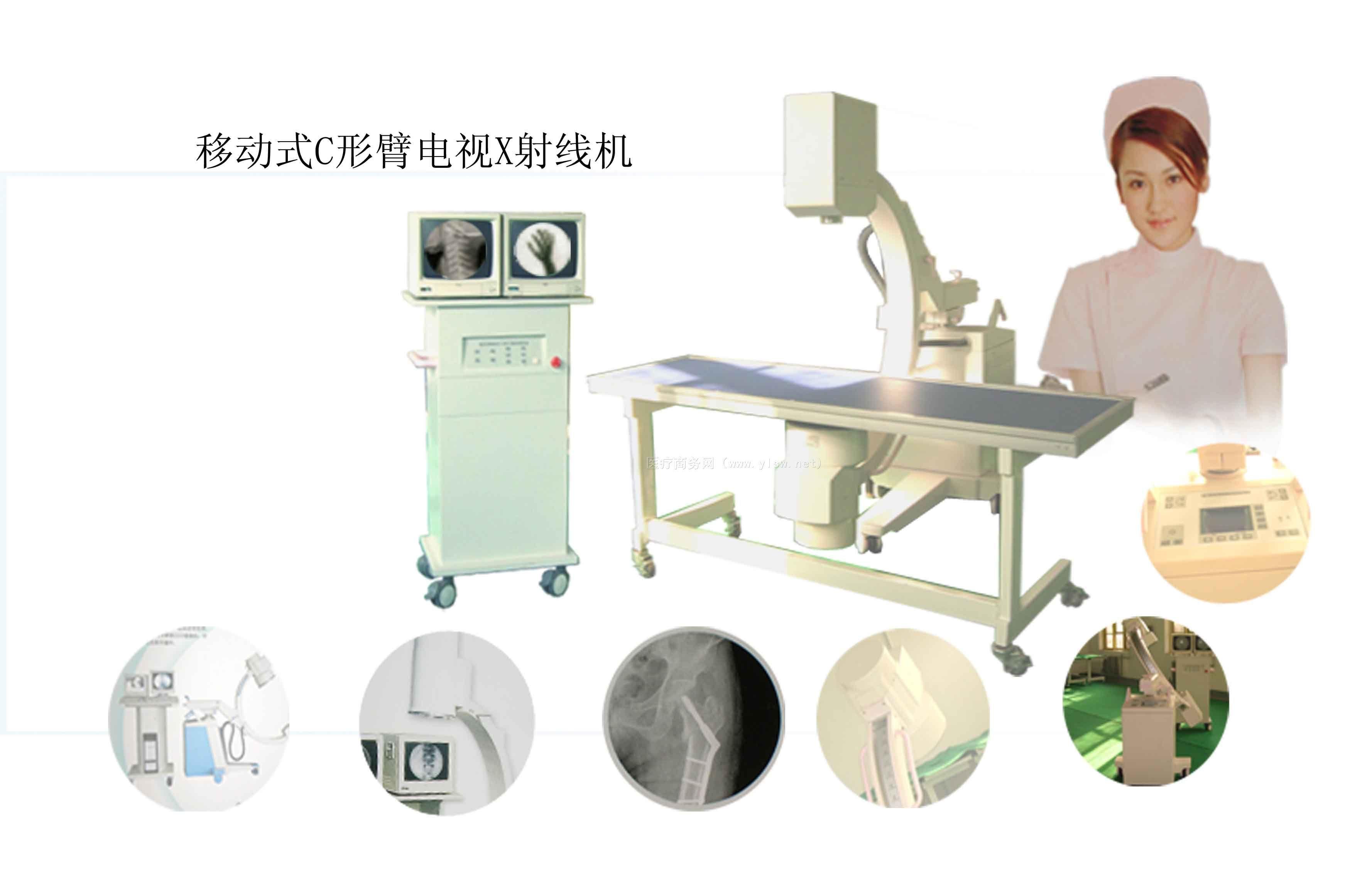 供应数字C形臂C臂机X射线系统