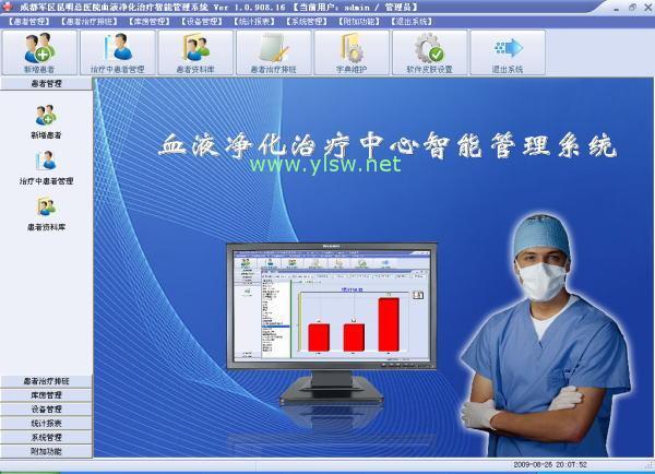 供应血液净化治疗中心智能管理系统